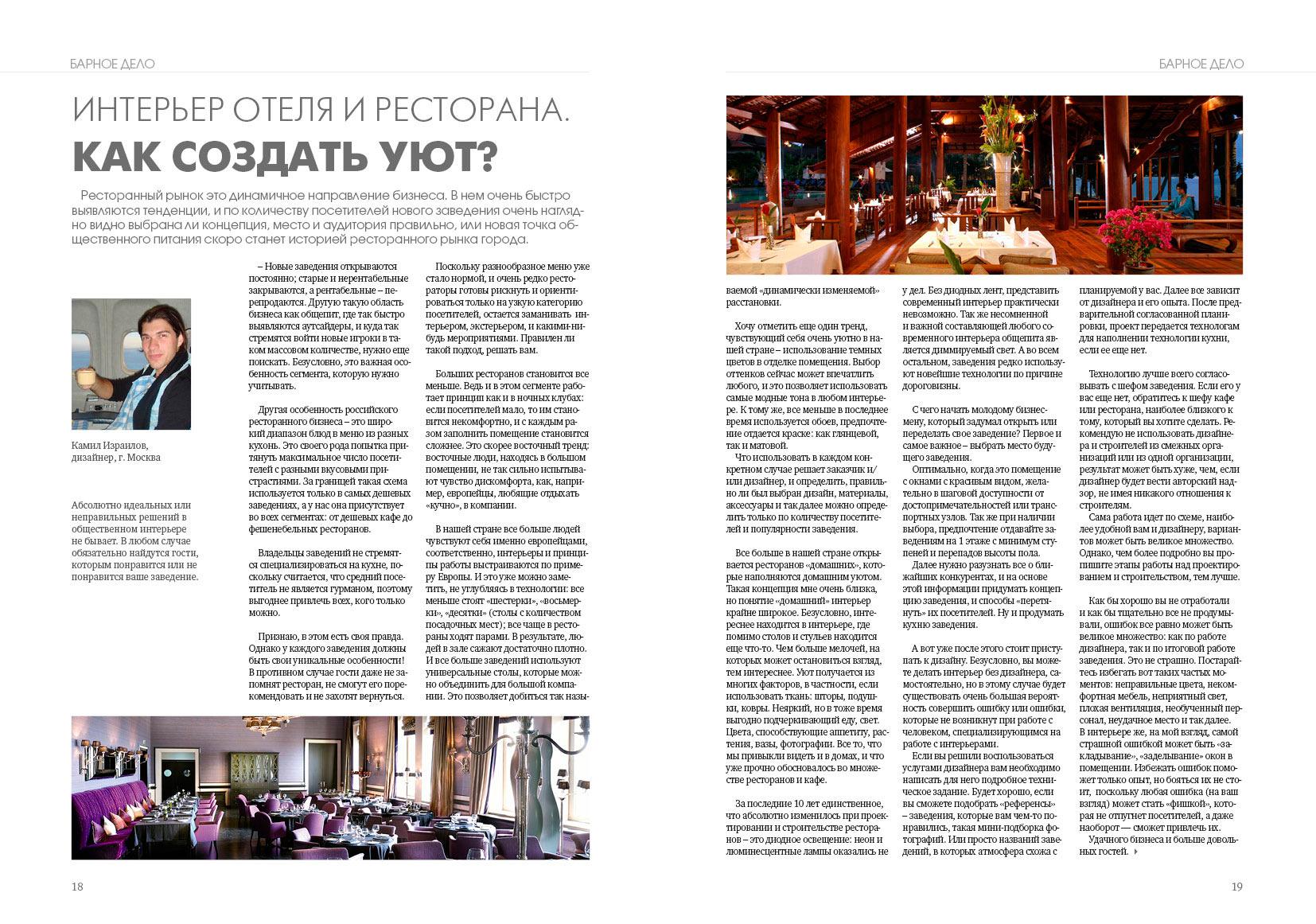 Статьи о дизайне интерьера