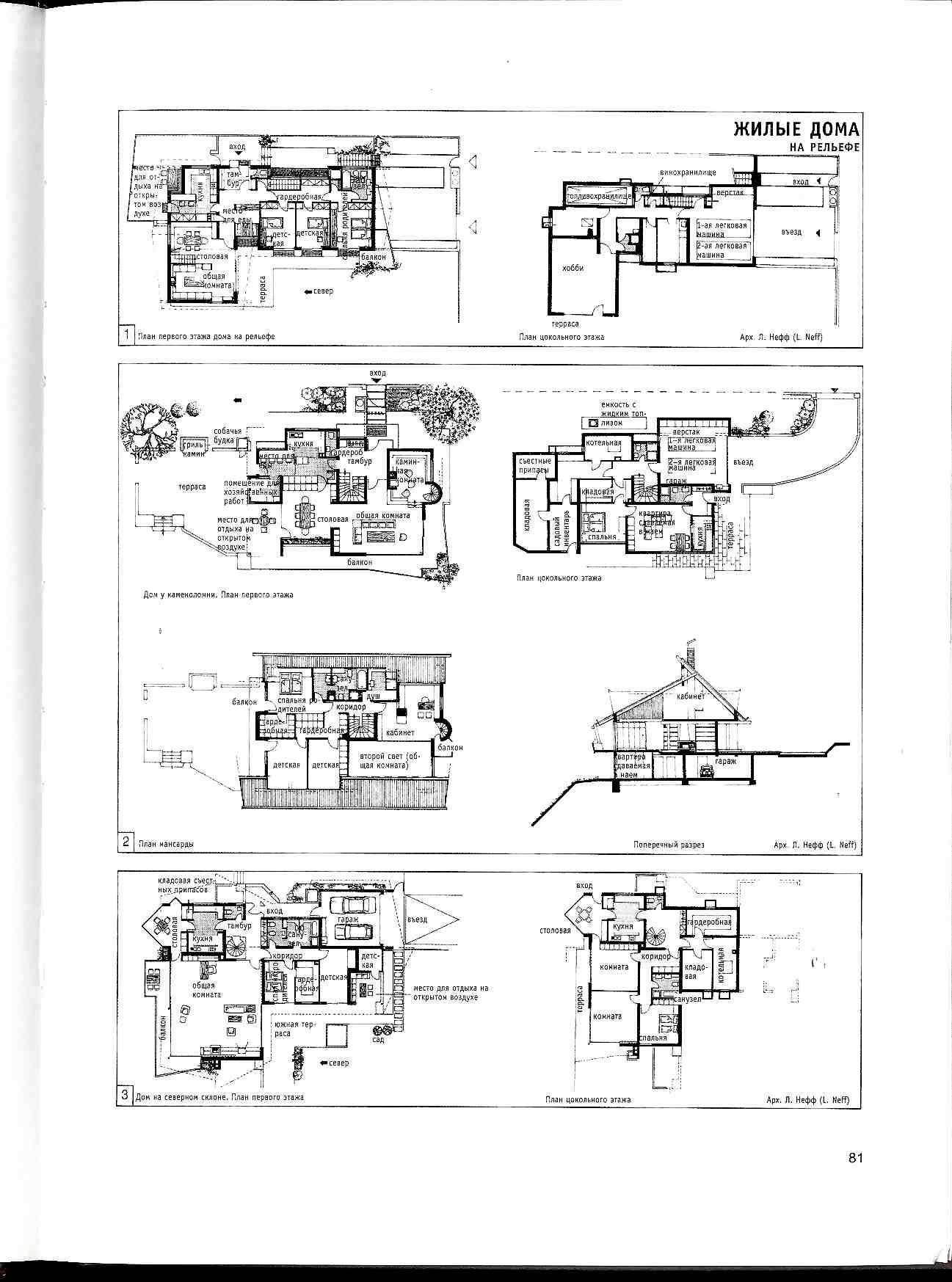 жилые дома планировочные примеры